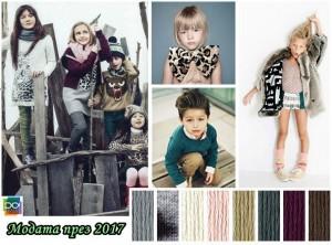 детска мода 2017